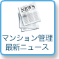 マンション管理ニュース