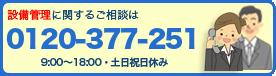 電話 0120-377-251